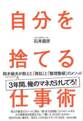 出会いは最悪だった!? 鈴木敏夫VS石井朋彦 アニメ界の大物「仕掛け人」師弟が公開トーク