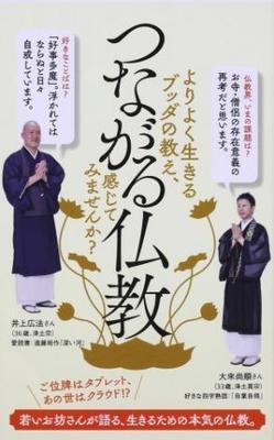 『つながる仏教』(ポプラ社)刊行記念、若手僧侶らによるトークイベント開催
