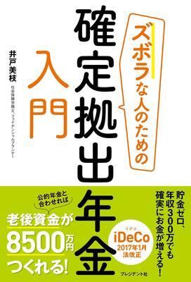 日本の年金って本当に危ないの? 法改正前にぜひ知っておきたい「確定拠出年金」のこと