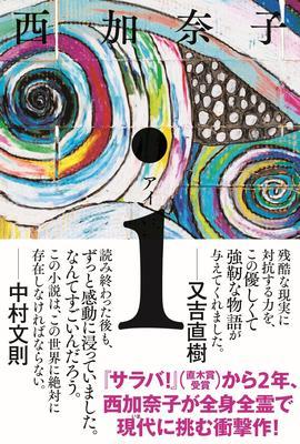 【「本屋大賞2017」候補作紹介】西加奈子『i』――自分の幸福に罪悪感を抱く女性の物語