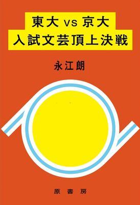 東大入試、現代文は「世の中の流行に敏感」な人が強い?