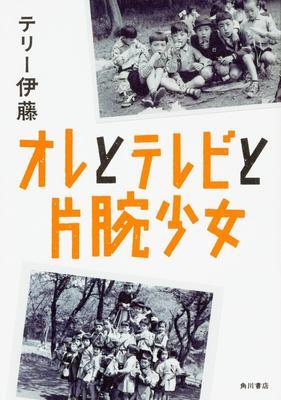 テリー伊藤の企画力の原点が明かされる自伝的ノンフィクション