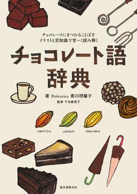 チョコレートとワインには意外な共通点があった?