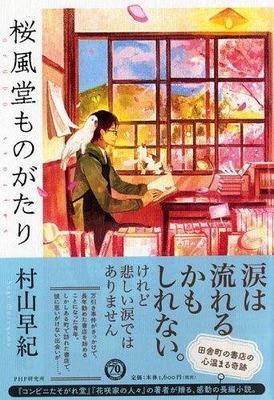 【「本屋大賞2017」候補作紹介】『桜風堂ものがたり』――本を愛する書店員が紡ぐ奇跡の物語