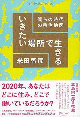 ライフハッカーの米田編集長が描く、日本人の「移住地図」
