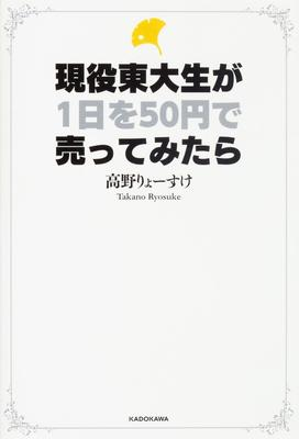 「1日50円で買える東大生」が留年をきっかけに出会ったものとは?