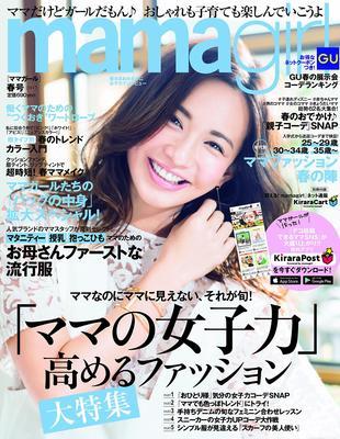 馬場麻子×二宮こずえ×鈴木裕子が語りつくす おしゃれママの2017年最新トレンドは?