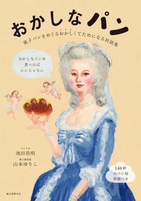 パン好きさん必読 「え? 西日本のメロンパンって…」
