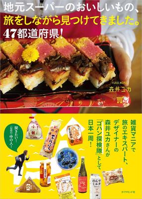けの汁、絶賛日本酒… 地元スーパーを覗けばその土地がわかる?