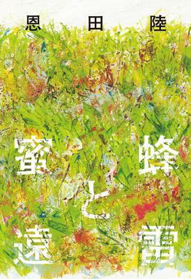 【本屋大賞2017】恩田陸さん『蜜蜂と遠雷』に決定! 本屋大賞初の二度目の受賞