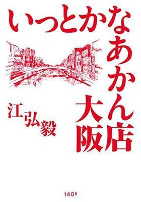 え、バッテラってそういう意味だったの!? 食い倒れの街・大阪で「いっとかなあかん」店