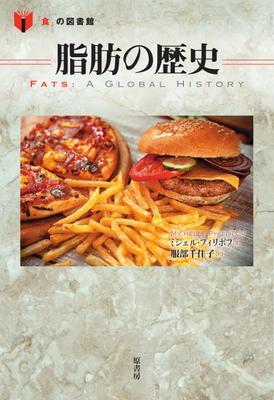 古代社会において「脂肪」は○○の象徴だった!