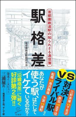 首都圏鉄道路線の「駅トイレ」、最も利便性がいいのは何駅?