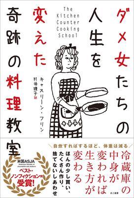 料理嫌いな人が料理を好きになるためのヒントがつまったノンフィクション