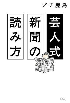 """あの新聞は和服姿の小言おじさん? 現代だからこそ必要な """"芸人式""""新聞の読み方"""