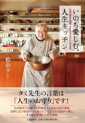 「叱られてもどこかうれしい」 92歳・現役料理研究家の言葉が腹落ちするワケ