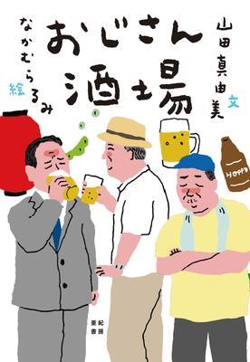 酒好き必読!今すぐ行きたくなる居酒屋&おじさん(!?)案内書