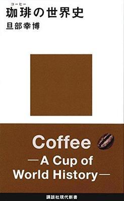カップ一杯のコーヒーに、ロマン溢れる歴史が潜む?