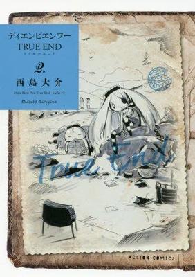 分岐した先にあった本当の終わりに向かう漫画『ディエンビエンフー TRUE END』――未完、と二度の打ち切りというバッドエンドからトゥルーエンド、そしてその先に/漫画家・西島大介さんインタビュー(vol.3)