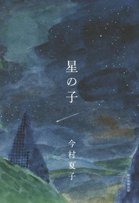 【「本屋大賞2018」候補作紹介】『星の子』――「信じる」の意味を見つめなおす物語