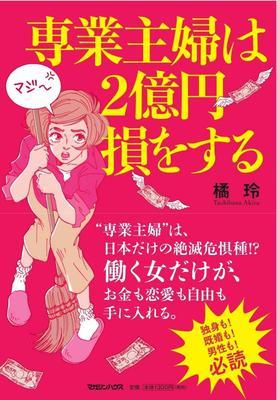 今の日本、働く女だけがお金も恋愛も自由も手に入れられる……!?