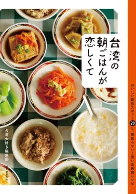 朝5時から長蛇の列…! 美味しすぎる台湾の人気朝ごはんスポットとそのレシピ