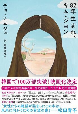映画化も決定! 韓国で女性たちの圧倒的共感を得た大ベストセラー小説