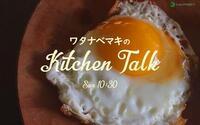 料理家・ワタナベマキ、ラジオ番組と連携したWEBマガジン「ワタナベマキのKitchen Talk」スタート!
