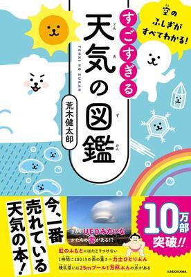"""雲研究者・荒木健太郎、意外と知らない""""空のふしぎ""""を解説! 「空以外にできる雲」とは?"""