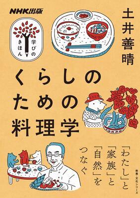 """料理研究家・土井善晴が""""料理と暮らしの新しいきほん""""を記した決定版。「一汁一菜」を勧めるワケ"""
