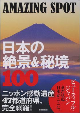 日本国内の見ておくべき絶景&秘境とは?