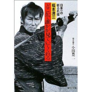 「サイレント・サムライ」福本清三さん、劇歴55年目にして沈黙を破る
