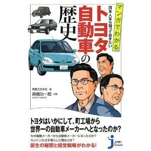 日本人なら知っておきたい世界的企業、トヨタの秘密