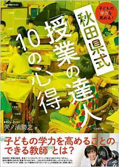 7年連続学力日本一 秋田県式「授業メソッド」とは?