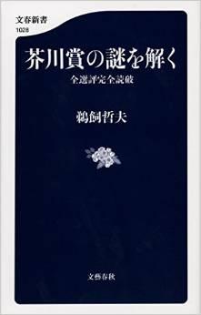 いよいよ第153回芥川賞発表!! 選評から読み解く、芥川賞の歴史とは?