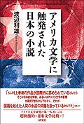 アメリカ文学を知れば、村上春樹作品が違って見えてくる?