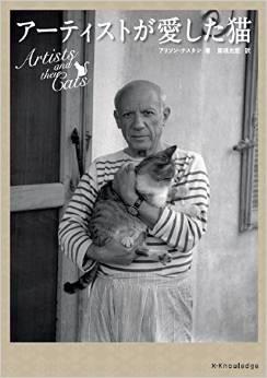 ジョン・レノンにパブロ・ピカソ……ナゼ、アーティストは猫好きなのか
