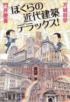 ウンチクも面白い 人気作家の「近代建築巡り」