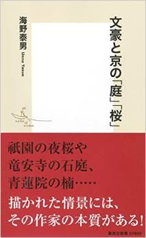 """文豪たちが綴った""""京都ガイドブック""""がとてもステキ"""