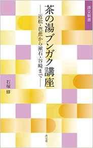 """茶室の暗さこそが日本の美…文学から見る""""茶の湯""""の世界"""