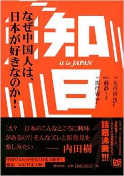 反日感情と「同居」する中国人の日本好きの実態