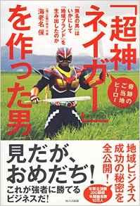 """キリタンポとハタハタが武器?! 誕生10周年を迎えるヒーロー""""超神ネイガー""""とは?"""
