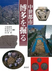 中世の国際貿易都市・福岡は今もグローバルビジネスの拠点になり得る?