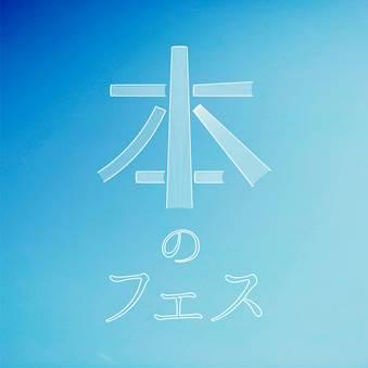 """ポスト又吉は誰? 次世代読書芸人が決まる""""本の野外フェス""""開催"""