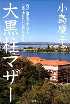 ある日、夫が無職に……一家の「大黒柱」になったタレント・小島慶子