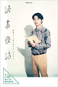 「cero」「森は生きている」が影響を受けた小説とは?