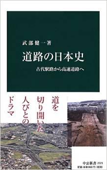 けもの道の状態から、いかに日本の道路は発展してきたのか?
