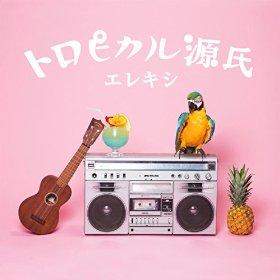 『エレマガ。』でお馴染みのDJやついいちろうとレキシの新ユニット・エレキシ 新曲「トロピカル源氏」をリリース