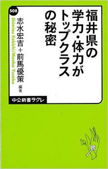 学力・体力が全国トップクラス 福井県の子どもがスゴイ理由