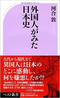 「日本人はブームに流されやすい」 実は戦国時代、外国人に指摘されていた